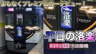 まもなくプレミアムカーデビュー!平日に走る3000系快速特急・洛楽に乗ってきた! - Keihan Railway Rapid Limited Express RAKURAKU -