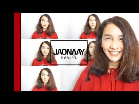 คนละชั้น - Jaonaay | BOWKYLION