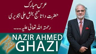 SUBH-E-NOOR | Urs Mubarak Hazrat Data Ganj Bakhsh Ali Hajveri (RA) | 18 October 2019 | 92NewsHD