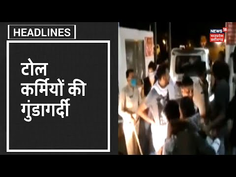 Jabalpur में टोल कर्मियों की गुंडागर्दी, ज्यादा पैसा वसूली का विरोध करने पर वाहन चालकों को पीटा