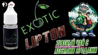 Адская кухня | Рецепт Lipton Зеленый Чай с лесными ягодами