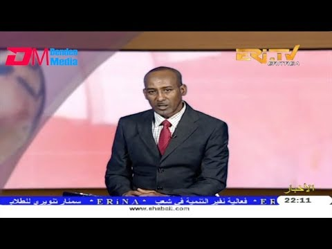 ERi TV Arabic Evening News from Eritrea for March 20, 2019