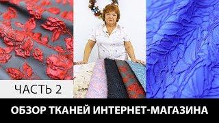Обзор тканей от интернет магазина Тканевый Бутик Продажа тканей европейских производителей Часть 2