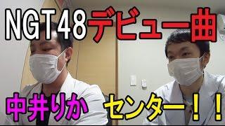 1/20(金)開催「NGT48 1周年記念コンサートin TDC~Maxときめかせちゃっていいですか?~」で、サプライズ発表がありました! 握手会情報は ...