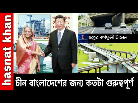 How important China is for Bangladesh।Hasnat Khan's analysis video। 2020.