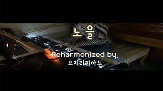 [동요/Korean children's song]노을/Sunset Jazz ver. - Reharmonized by 모지리피아노/태교에 도움이 되려나?