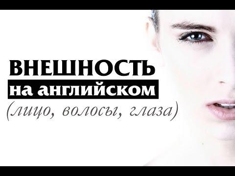 Описание внешности на английском языке (лицо, волосы, глаза)