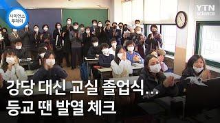 강당 대신 교실 졸업식...등교 땐 발열 체크 / YT…
