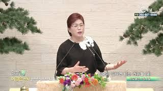 순복음진주초대교회 이경은 목사  - 성령이 임하면 받는 권능들 (4)