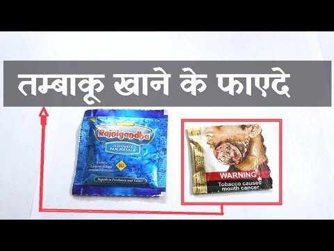 Gutkha, Kheni, Paan masalo par Halla Bol | how to quit tobacco chewing habit in hindi-KaamYog