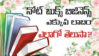 How to Start Making Notebook Business/Smart Business ideas for Small Towns/నోట్ బుక్  బిజినెస్