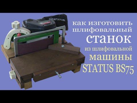 Шлифовальный станок из шлифмашины STATUS BS75.  Grinding Machine From Edger STATUS BS75