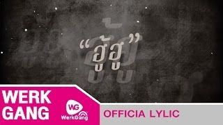 ฮู้ ฮู POTATO new single [Official lyrics vdo]