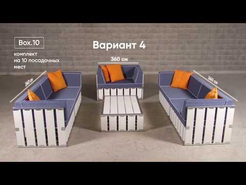 Модульная мебель-трансформер BXL BOX 10