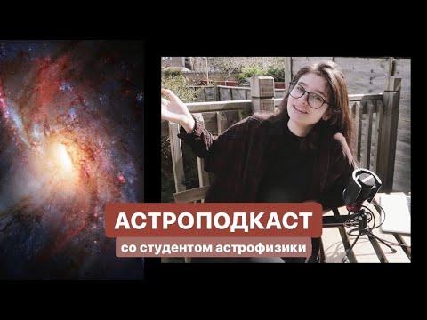 Про гороскопы, книги, мультивселенные и кротовые норыIАстроПодкаст