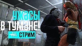 DEAD BY DAYLIGHT ➤ УЖАСЫ В ТУМАНЕ!