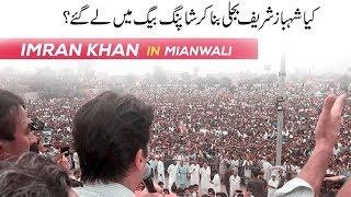 Kia Shahzab Shareef Bijli Bana Kar Shopping Bag Main Ley Gaye ? | Imran Khan Speech In Mianwali