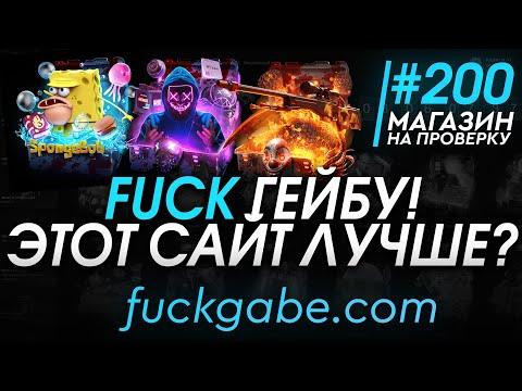 FUCK ГЕЙБУ! (ОТКРЫВАЕМ КЕЙСЫ КСГО И ОКУПАЕМСЯ?!) - Магазин на проверку #200 - Fuckgabe