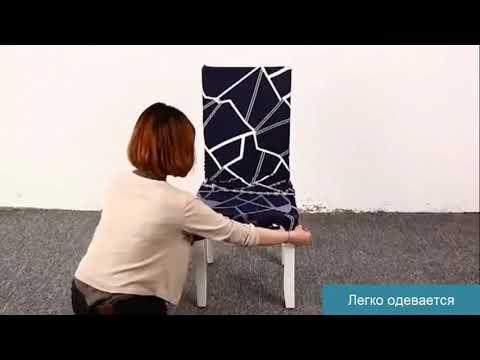 Чехлы на стулья COOLAZY с Алиэкспресс
