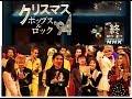 【1994年 Xmas pops & rock 特集~夢の共演! ~司会進行:郷 ひろみ さん】/★\「Xmas pops & rock '94 」/★\1994年12月 NHK 放映