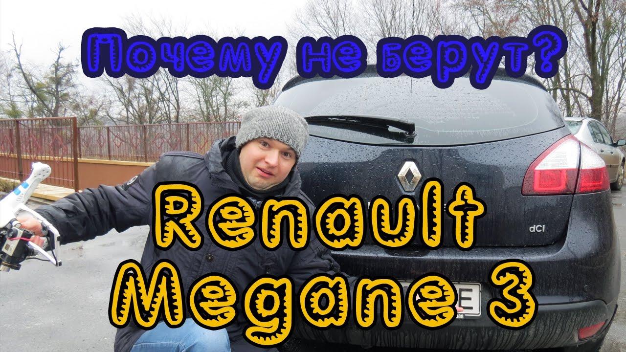 Renault Megane 3. Если че не обижайся)