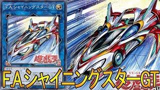 【遊戯王ADS】F.A.シャイニングスターGT【YGOPRO】F.A. Shining Star GT thumbnail