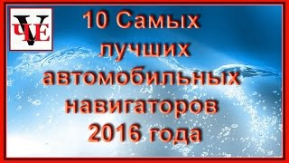 10 Самых лучших автомобильных навигаторов 2016 года. Обзор.