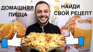 Пицца дома - готовим вкусное шикарное тесто для пиццы с колбасой