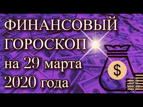 ФИНАНСОВЫЙ ГОРОСКОП на 29 марта 2020 года