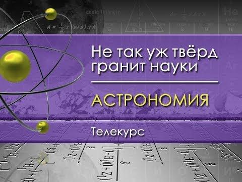 Астрономия для чайников. Лекция 1. Древняя астрономия. Угловые измерения, звёздные каталоги