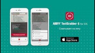 TextGrabber 6 с распознаванием в реальном времени: новая эра OCR технологий