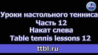 Уроки настольного тенниса Часть 12 Накат слева Table tennis lessons 12