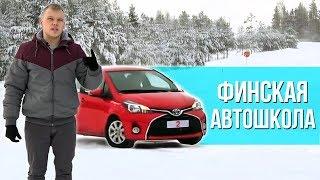 Автошкола в Финляндии. Как финны получают Права?!