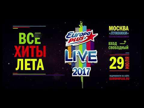 Europa Plus LIVE 2017! Все хиты ЛЕТА!