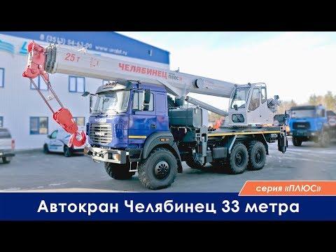 Автокран Челябинец ПЛЮС 33 метра.