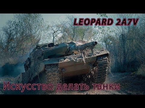 Лучший танк Европы. Самый совершенный Leopard 2A7V.