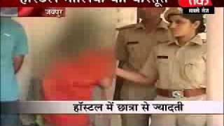 jaipur rape scandal by deepak poonia,shyampura