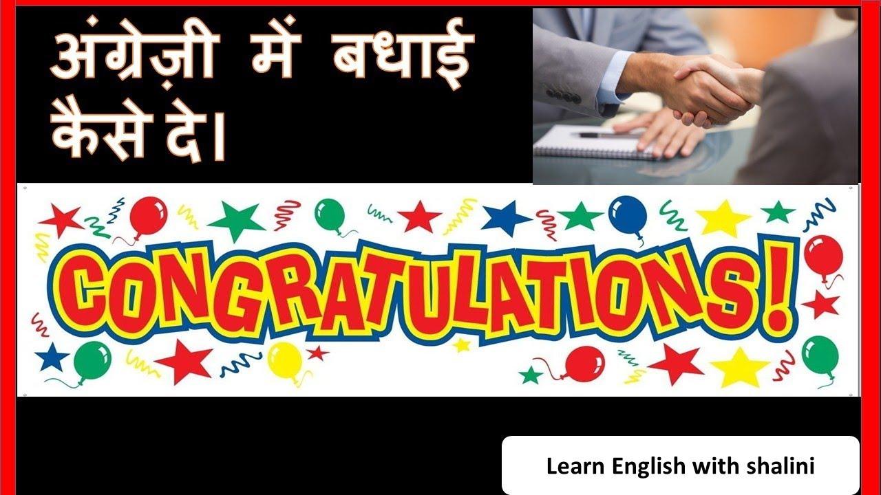 How to Say Congratulations and Good Wishes in English to hindiअंग्रेज़ी में  बधाई कैसे दे ?by shalini
