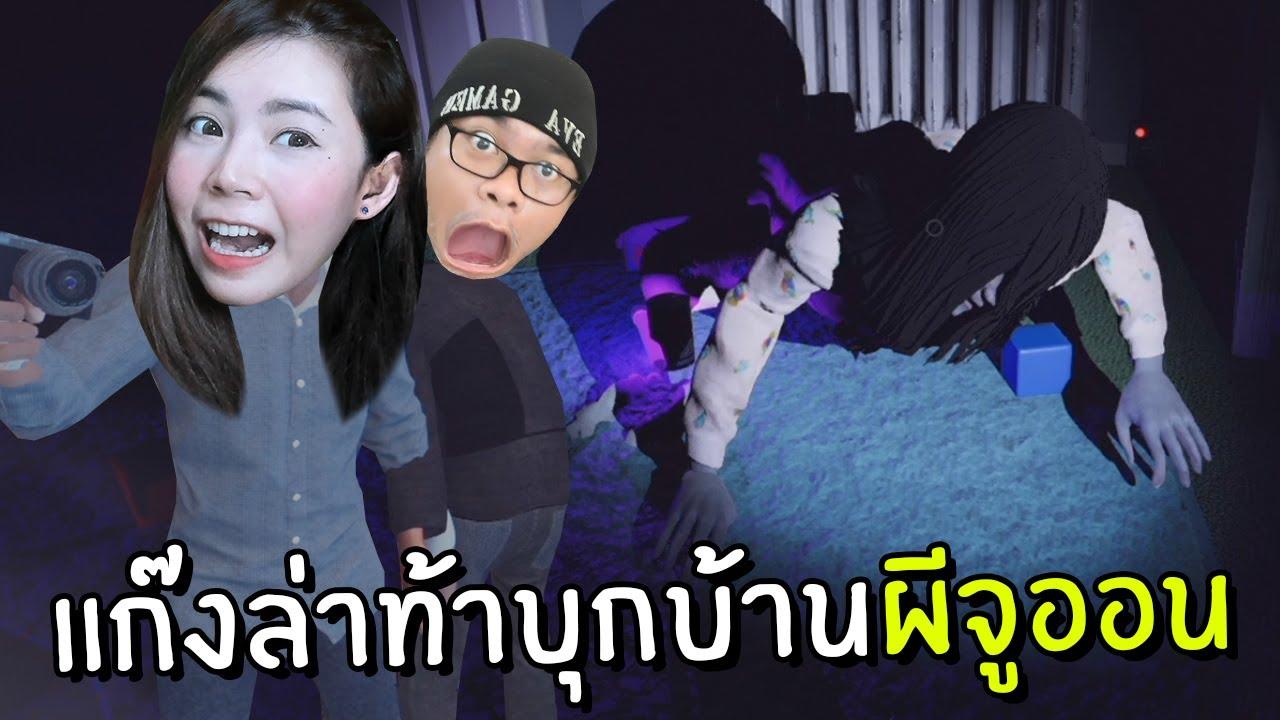 แก๊งล่าท้าผีบุกบ้านเฮี้ยนผีจูออน #6   Phasmophobia