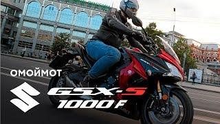 мотоцикл Suzuki GSX-S1000F 2017  тест-драйв и обзор Омоймот