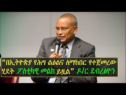 The recent action to impose the rule of law in Ethiopia is getting political agenda - Dr. Debretsion