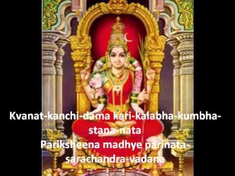 Soundarya Lahari PART I