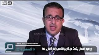 مصر العربية | إبراهيم العسال يتحدث عن تاريخ الأندلس ونظرة الغرب لها