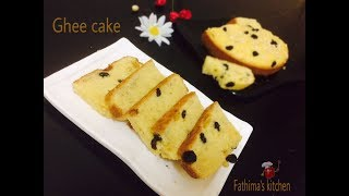 GHEE CAKE WITHOUT OVEN. IT'S A WONDERFUL SNACK. TASTY AND YUMMY RECIPE FROM FATHIMA'S KITCHEN