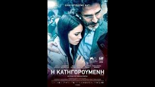 Η ΚΑΤΗΓΟΡΟΥΜΕΝΗ (ACUSADA) - TRAILER (GREEK SUBS)