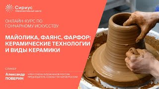 Онлайн-курс по гончарному искусству: керамические технологии и виды керамики