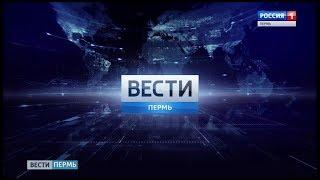 Вести Пермь 11:45 26.06.2017
