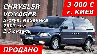 2200 € in Lithuania. CHRYSLER VOYAGER (Chrysler Voyager), 2003, 2.5 diesel