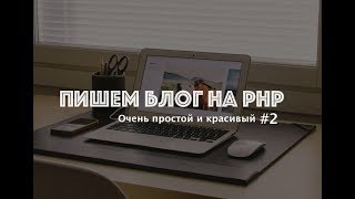 [PHP] Пишем простой и красивый блог. Сделали вход в ПУ Администратора. Часть #2