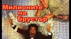 Brewster's Millions (1985) trailer Bg sub